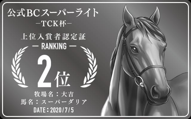 公式BCSL「TCK杯」 2位入賞者認定証 牧場:大吉 認定日:2020年7月5日
