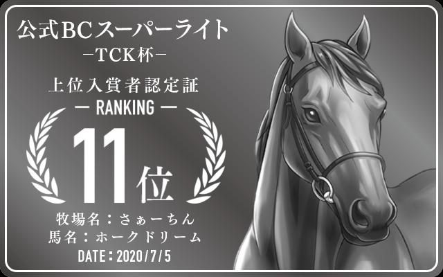 公式BCSL「TCK杯」 11位入賞者認定証 牧場:さぁーちん 認定日:2020年7月5日
