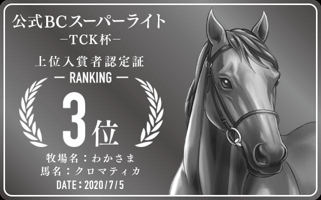 公式BCSL「TCK杯」 3位入賞者認定証 牧場:わかさま 認定日:2020年7月5日