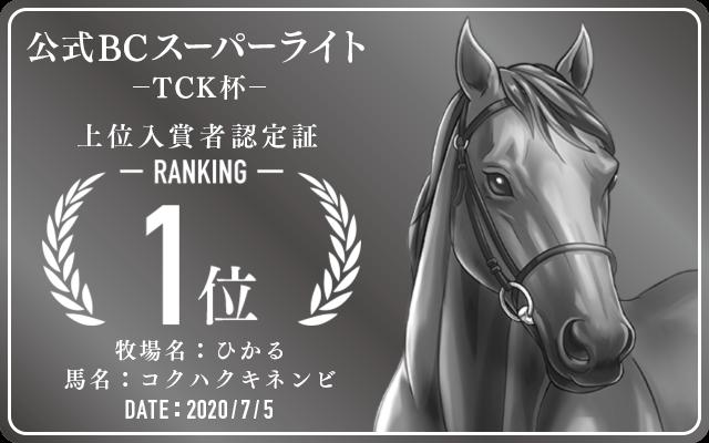 公式BCSL「TCK杯」 1位入賞者認定証 牧場:ひかる 認定日:2020年7月5日