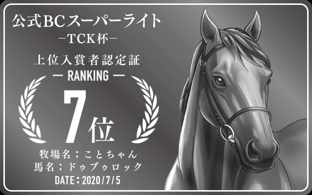 公式BCSL「TCK杯」 7位入賞者認定証 牧場:ことちゃん 認定日:2020年7月5日