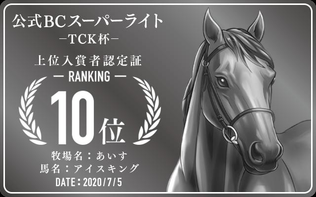 公式BCSL「TCK杯」 10位入賞者認定証 牧場:あいす 認定日:2020年7月5日