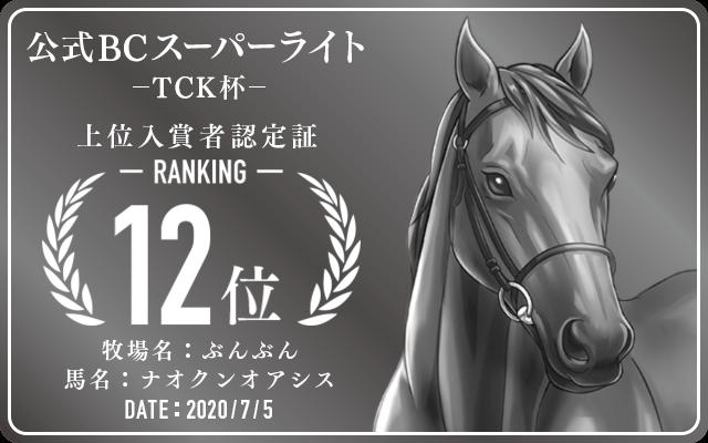 公式BCSL「TCK杯」 12位入賞者認定証 牧場:ぶんぶん 認定日:2020年7月5日