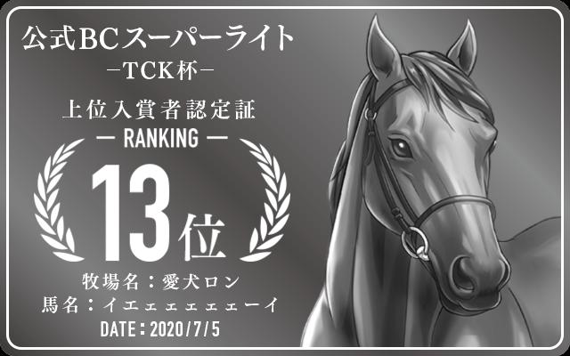 公式BCSL「TCK杯」 13位入賞者認定証 牧場:愛犬ロン 認定日:2020年7月5日