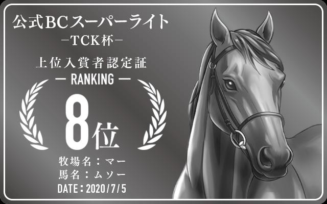 公式BCSL「TCK杯」 8位入賞者認定証 牧場:マー 認定日:2020年7月5日