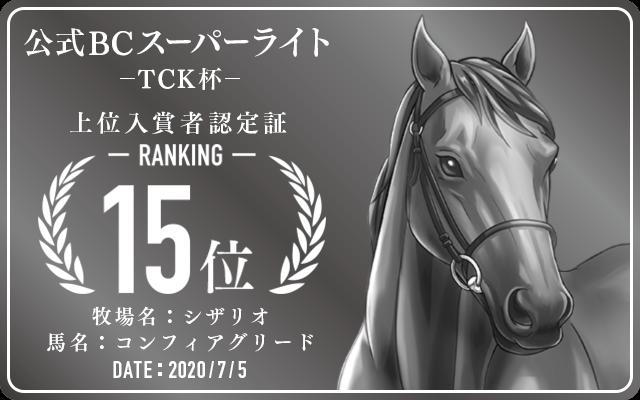 公式BCSL「TCK杯」 15位入賞者認定証 牧場:シザリオ 認定日:2020年7月5日