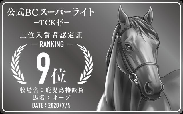 公式BCSL「TCK杯」 9位入賞者認定証 牧場:鹿児島特派員 認定日:2020年7月5日
