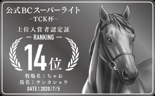 公式BCSL「TCK杯」 14位入賞者認定証 牧場:ちゃお 認定日:2020年7月5日