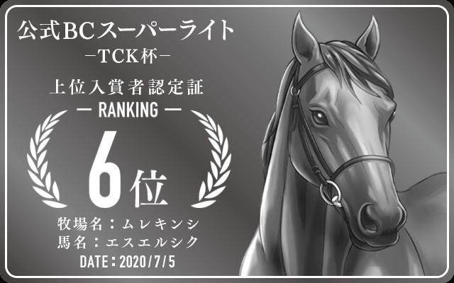公式BCSL「TCK杯」 6位入賞者認定証 牧場:ムレキンシ 認定日:2020年7月5日