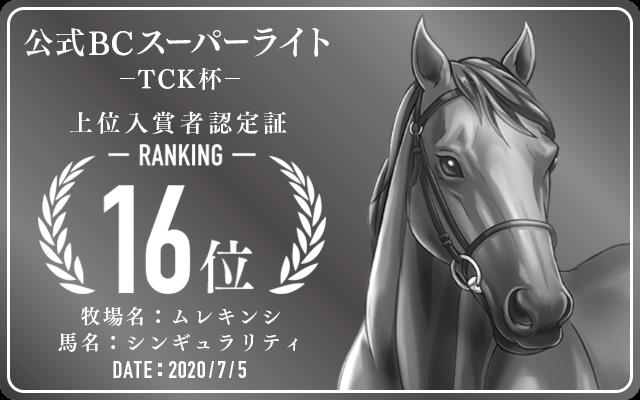 公式BCSL「TCK杯」 16位入賞者認定証 牧場:ムレキンシ 認定日:2020年7月5日