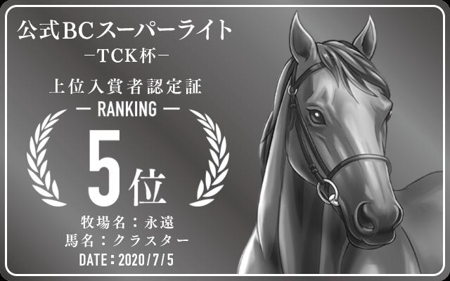 公式BCSL「TCK杯」 5位入賞者認定証 牧場:永遠 認定日:2020年7月5日
