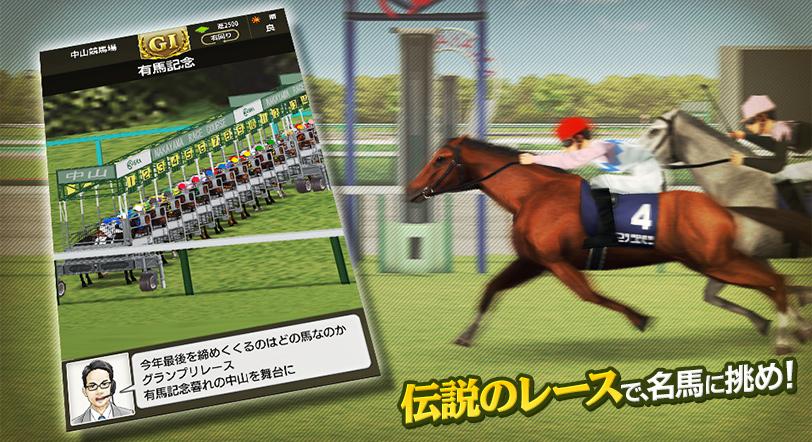 伝説のレースで、名馬に挑め!