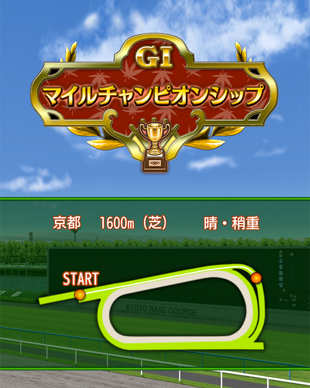 レースの画面