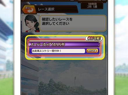 レース選択画面