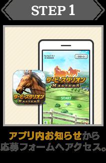 STEP:1|アプリ内お知らせから応募フォームへアクセス。