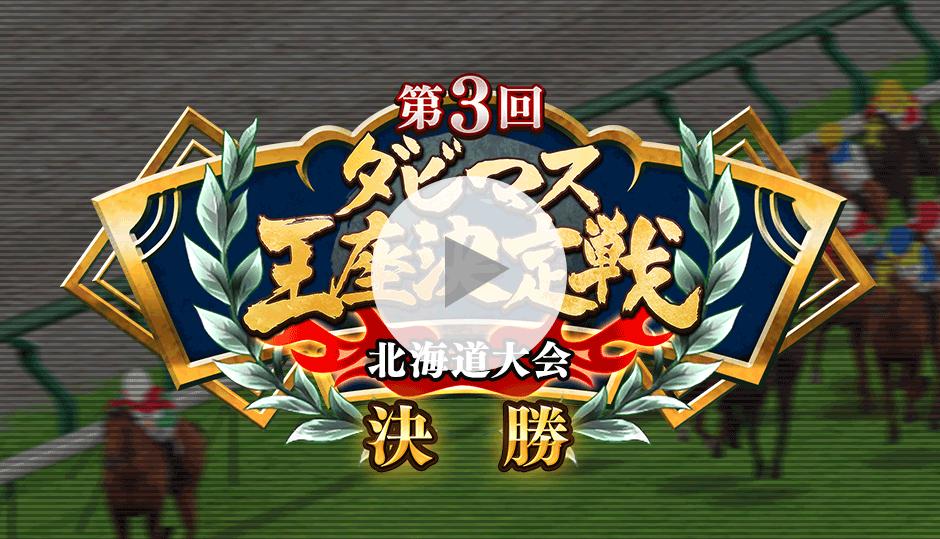 第3回ダビマス王座決定戦北海道大会決勝