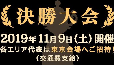 決勝大会|2019年11月9日(土)開催|各エリア代表は東京会場へご招待!(交通費支給)