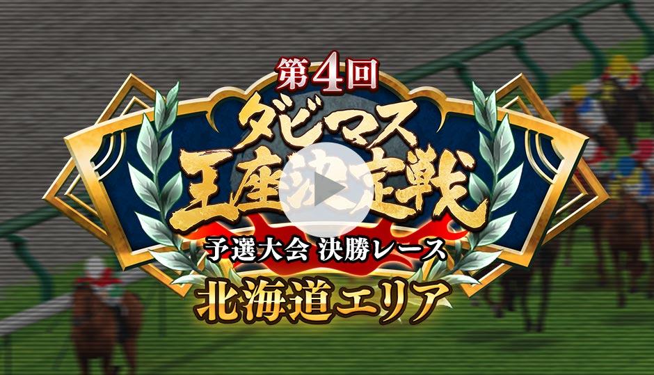第4回ダビマス王座決定戦北海道大会決勝