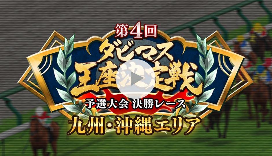 第4回ダビマス王座決定戦九州・沖縄大会決勝