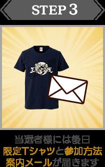 STEP:3|当選者様には後日限定Tシャツと参加方法案内メールが届きます