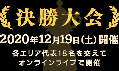 決勝大会|2020年12月19日(土)開催|各エリア代表18名を交えてオンラインライブで開催