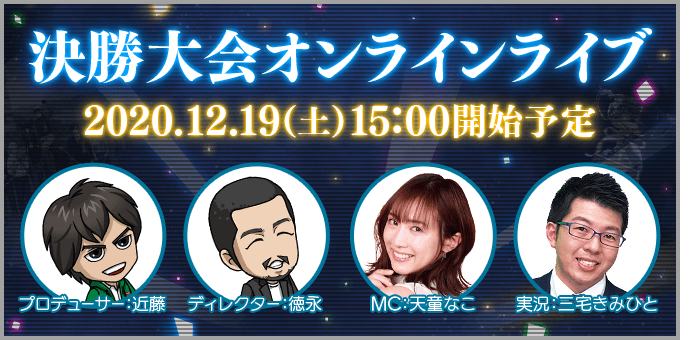決勝大会オンラインライブ 2020.12.19(土)15:00開始予定