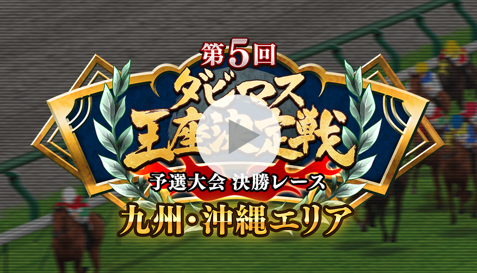 第5回ダビマス王座決定戦九州・沖縄大会決勝