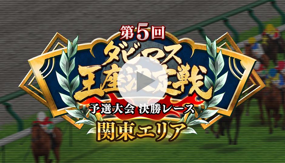第5回ダビマス王座決定戦関東大会決勝