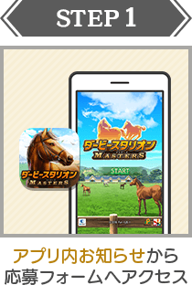 STEP:1|アプリ内お知らせから応募フォームへアクセス